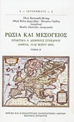 Ρωσία και Μεσόγειος