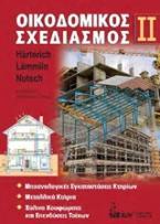 Οικοδομικός σχεδισμός ΙΙ