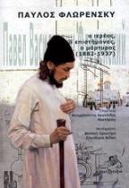 Παύλος Φλωρένσκυ: Ο ιερέας, ο επιστήμονας, ο μάρτυρας (1882-1937)