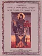 Ακολουθίαι του οσίου πατρός ημών Διονυσίου του εν Ολύμπω του θαυματουργού