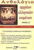 Ανθολόγιο αρχαίων ελληνικών θεμάτων