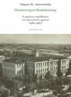 Πανεπιστήμιο Θεσσαλονίκης