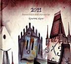 Ποιητικό ημερολόγιο 2011