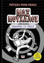 Μαξ Μούχαλος 2: Πανδαιμόνιο στη γυμνάσιο