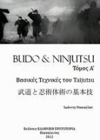 Budo and Ninjutsu