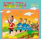Ημερολόγιο 2011: Φρουτοπία