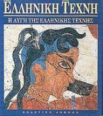 Η αυγή της ελληνικής τέχνης