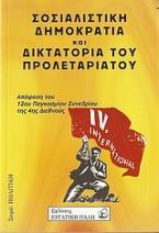 Σοσιαλιστική δημοκρατία και δικτατορία του προλεταριάτου