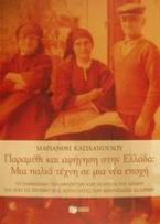 Παραμύθι και αφήγηση στην Ελλάδα