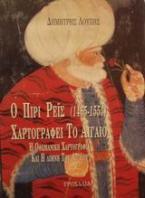 Ο Πιρί Ρεΐς η οθωμανική χαρτογραφία και η λίμνη του Αιγαίου
