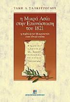 Η Μικρά Ασία στην επανάσταση του 1821