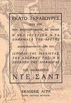 Εκατό γκραβούρες του 1797 που εικονογραφούν το βιβλίο