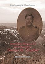 Μακεδονία Eλλήνων γη: Μακεδονομάχος Φωκίων Αθ. Σπυρίδου