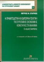 Η χρηματοδοτική και εμπορική πολιτική της Ευρωπαϊκής Οικονομικής Κοινότητας στα Βαλκάνια
