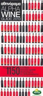 Alpha Wine Guide 2010