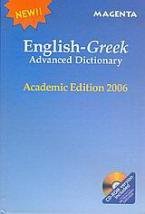 English - Greek