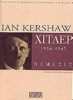 Χίτλερ 1936-1945: Νέμεσις