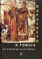 Παρασκευή η Ρωμαία και το Μοναστήρι της στα Γεράνεια