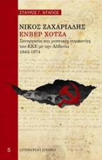 Νίκος Ζαχαριάδης, Ενβέρ Χότζα: Συνεργασία και μυστικές συμφωνίες του ΚΚΕ με την Αλβανία, 1943-1974