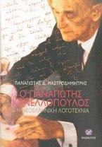 Ο Παναγιώτης Κανελλόπουλος και η νεοελληνική λογοτεχνία