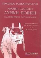 Αρχαϊκή ελληνική λυρική ποίηση Β' ενιαίου λυκείου