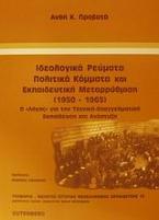 Ιδεολογικά ρεύματα, πολιτικά κόμματα και εκπαιδευτική μεταρρύθμιση 1950-1965