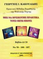 Πως να βρίσκουμε πρακτικά τους οκτώ ήχους της βυζαντινής μουσικής
