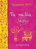 Ημερολόγιο 2011: Τα παιδία... λέγει