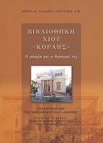 Βιβλιοθήκη Χίου