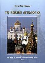 Το ρωσικό αγιολόγιο