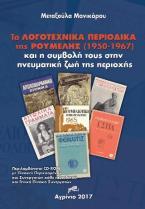 Τα λογοτεχνικά περιοδικά της Ρούμελης (1950-1967) και η συμβολή τους στην πνευματική ζωή της περιοχής