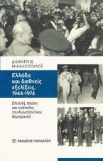 Ελλάδα και διεθνείς εξελίξεις 1944-1974
