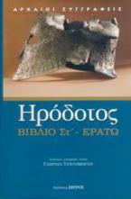 Ερατώ - Βιβλίο ΣΤ'