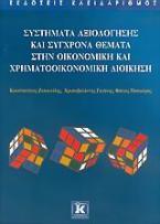 Συστήματα αξιολόγησης και σύγχρονα θέματα στην οικονομική και χρηματοοικονομική διοίκηση