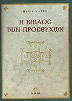 Η βίβλος των προσευχών