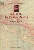 Διαδρομές της Μέλπως Αξιώτη 1947-1955
