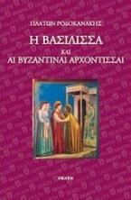 Η βασίλισσα και αι βυζαντιναί αρχόντισσαι