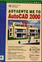 Δουλέψτε με το AutoCAD 2000
