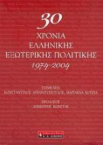 30 χρόνια ελληνικής εξωτερικής πολιτικής 1974-2004
