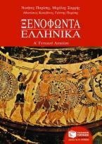 Ξενοφώντα Ελληνικά Α΄ ενιαίου λυκείου