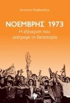 Νοέμβρης 1973