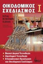 Οικοδομικός σχεδιασμός Ι