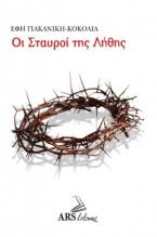 Οι Σταυροί της Λήθης