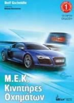 Μ.Ε.Κ Kινητήρες αυτοκινήτων