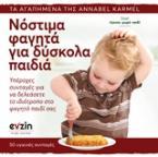 Νόστιμα φαγητά για δύσκολα παιδιά