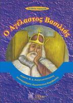 Το μπλε παραμύθι: Ο αγέλαστος βασιλιάς
