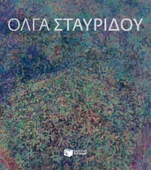 Όλγα Σταυρίδου