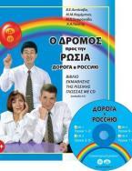 Ο ΔΡΟΜΟΣ ΠΡΟΣ ΤΗΝ ΡΩΣΙΑ 1 (ΕΠΙΠΕΔΟ Α1) ΒΙΒΛΙΟ ΕΚΜΑΘΗΣΗΣ ΤΗΣ ΡΩΣΙΚΗΣ ΓΛΩΣΣΑΣ (+ CD)
