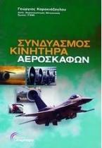 Συνδυασμός κινητήρα αεροσκαφών
