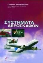 Συστήματα αεροσκαφών